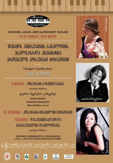 National Competition for Young Pianists in Borjomi